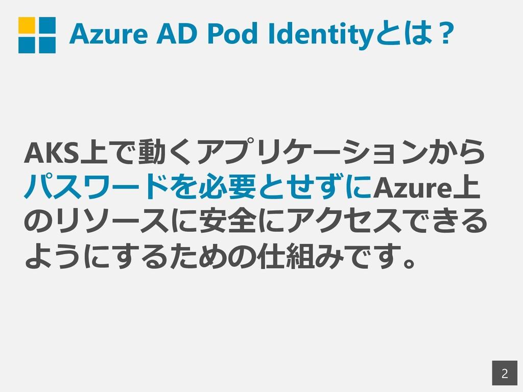 Azure AD Pod Identityとは? 2 AKS上で動くアプリケーションから パス...