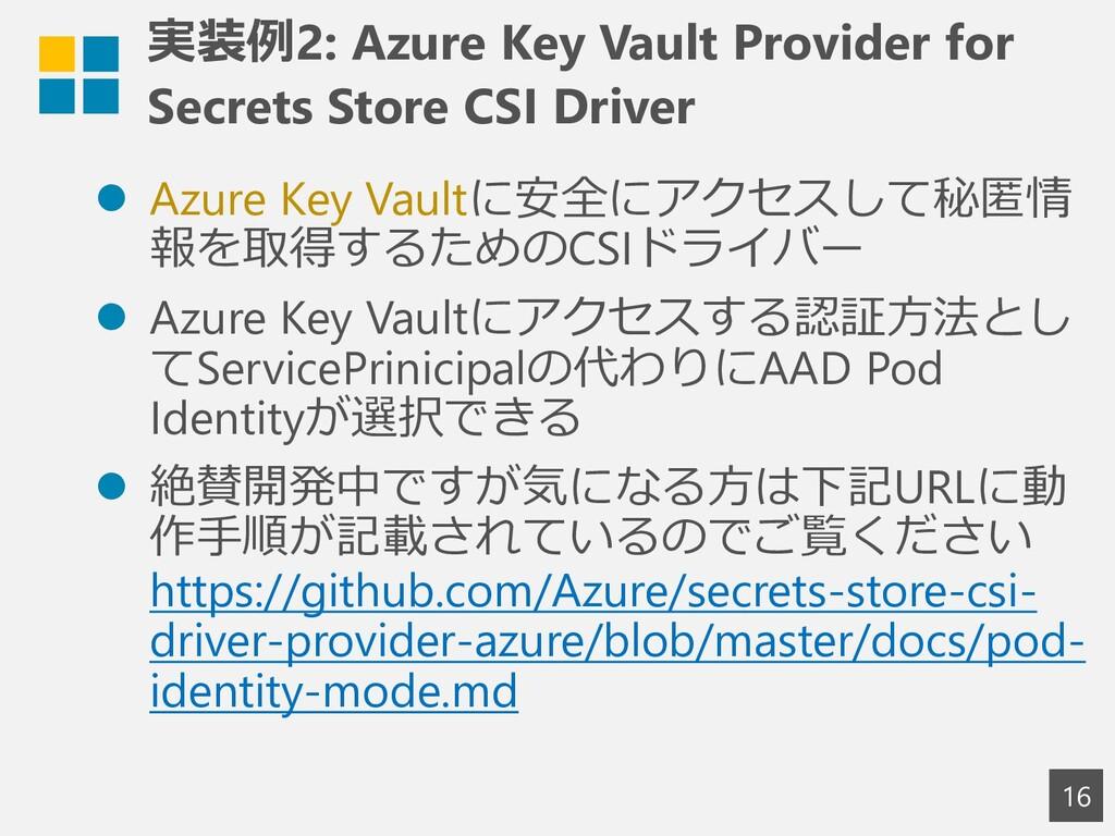 実装例2: Azure Key Vault Provider for Secrets Stor...