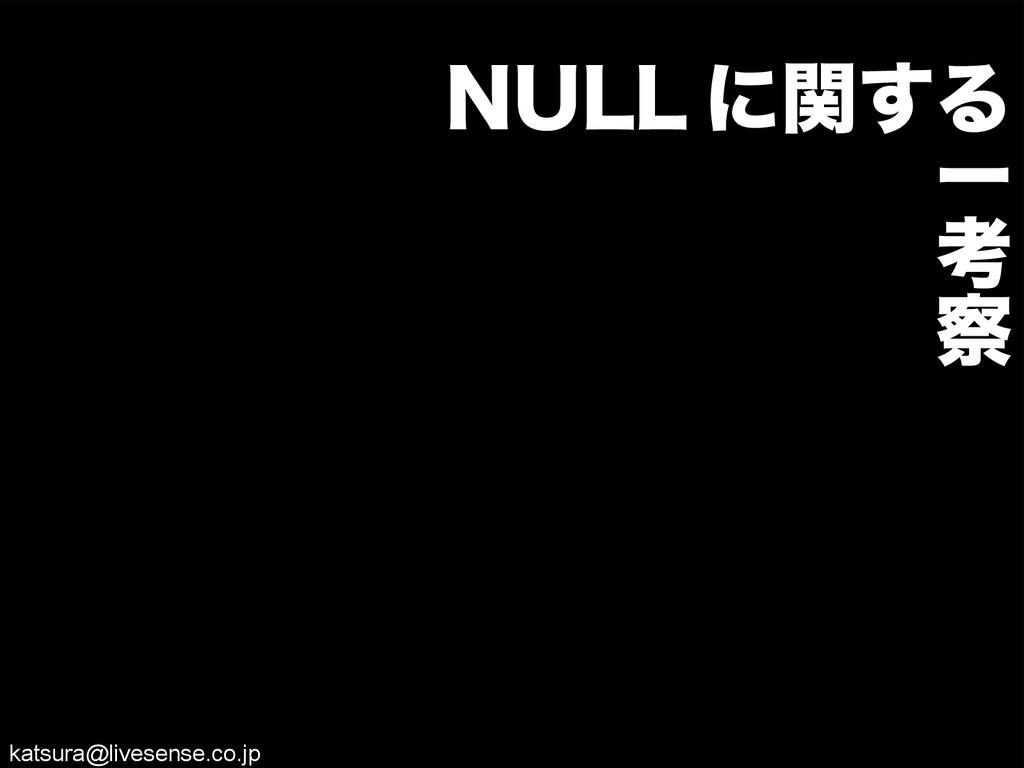NULL に関する ー 考 察 katsura@livesense.co.jp