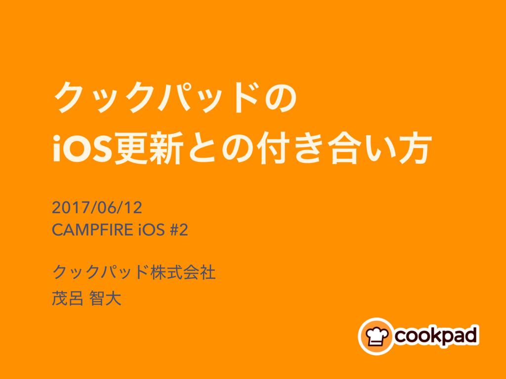ΫοΫύουͷ iOSߋ৽ͱͷ͖߹͍ํ 2017/06/12 CAMPFIRE iOS #2...