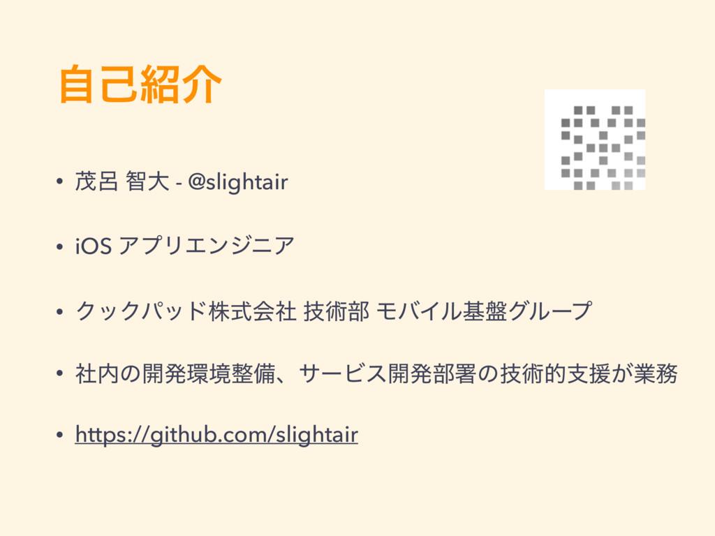 ࣗݾհ • ໜ࿊ ஐେ - @slightair • iOS ΞϓϦΤϯδχΞ • ΫοΫύ...