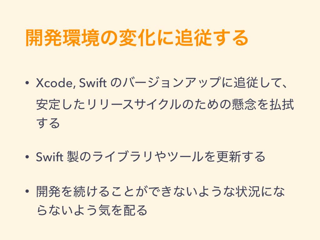։ൃڥͷมԽʹै͢Δ • Xcode, Swift ͷόʔδϣϯΞοϓʹैͯ͠ɺ ҆ఆ͠...