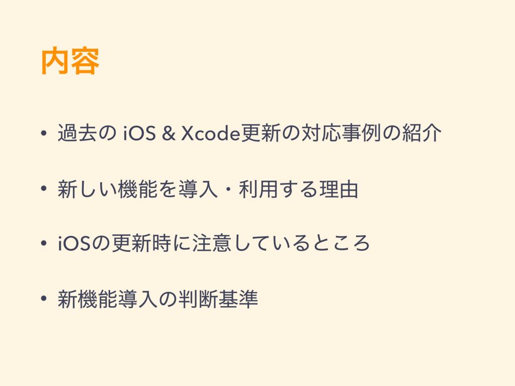 ༰ • աڈͷ iOS & Xcodeߋ৽ͷରԠྫͷհ • ৽͍͠ػΛಋೖɾར༻͢Δཧ...