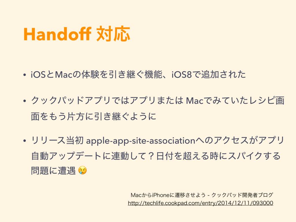 Handoff ରԠ • iOSͱMacͷମݧΛҾ͖ܧ͙ػɺiOS8ͰՃ͞Εͨ • ΫοΫ...