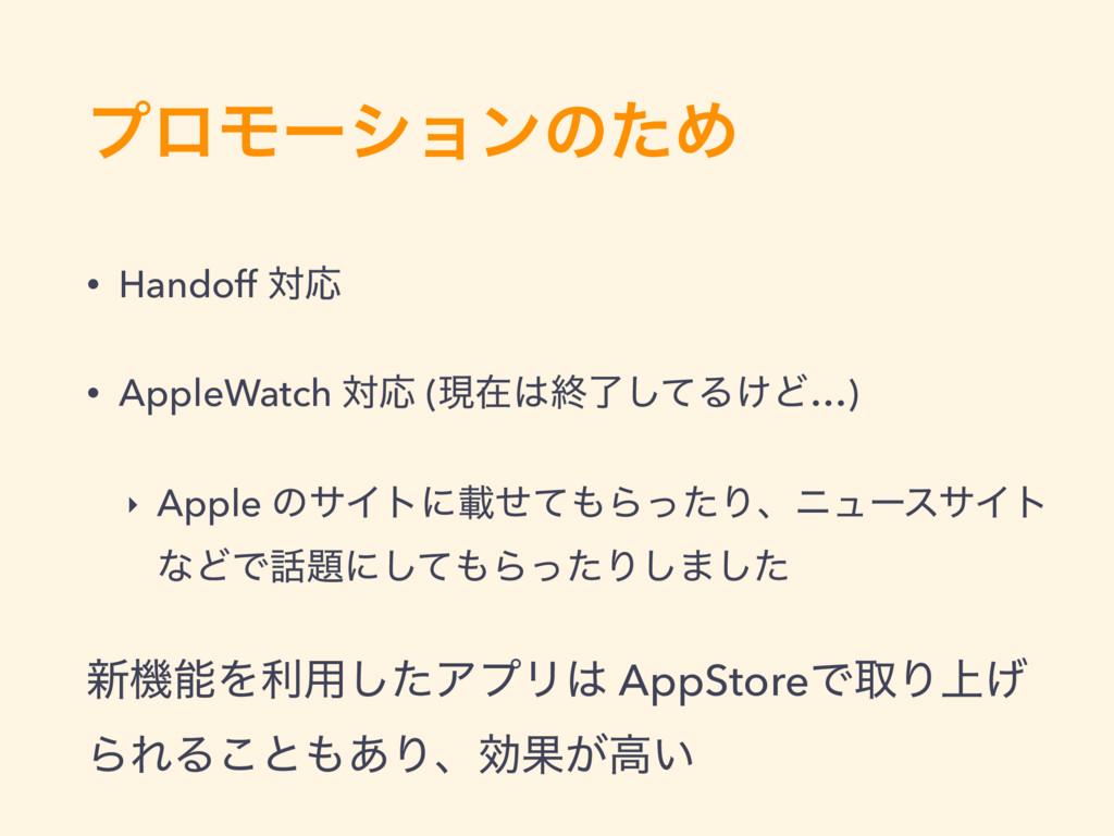 ϓϩϞʔγϣϯͷͨΊ • Handoff ରԠ • AppleWatch ରԠ (ݱࡏऴྃ͠...