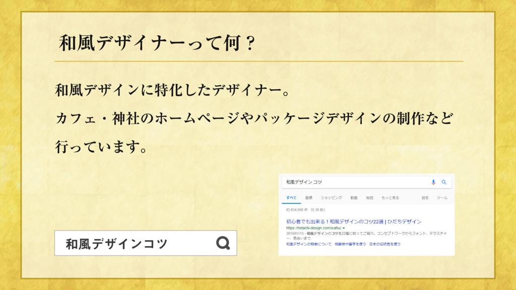 和⾵デザイナーって何? 和⾵デザインに特化したデザイナー。 カフェ・神社のホームページやパッ...