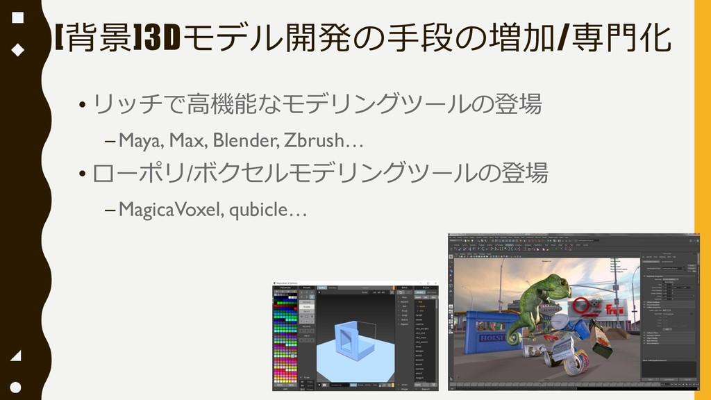 [背景]3Dモデル開発の手段の増加/専門化 • リッチで高機能なモデリングツールの登場 –Ma...