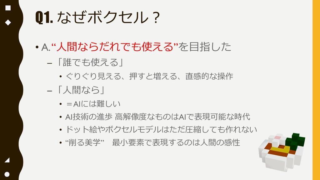 """Q1. なぜボクセル? • A. """"人間ならだれでも使える""""を目指した –「誰でも使える」 •..."""