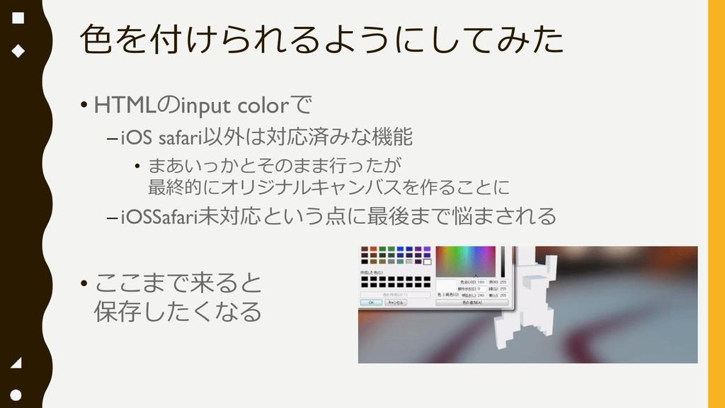 色を付けられるようにしてみた • HTMLのinput colorで –iOS safari以...