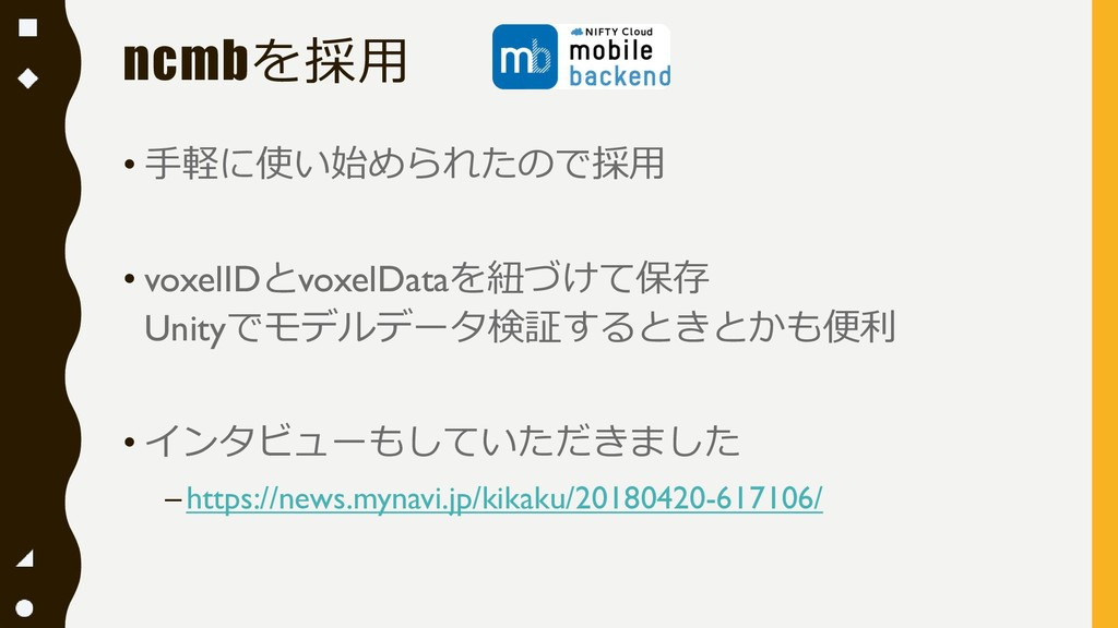 ncmbを採用 • 手軽に使い始められたので採用 • voxelIDとvoxelDataを紐づ...