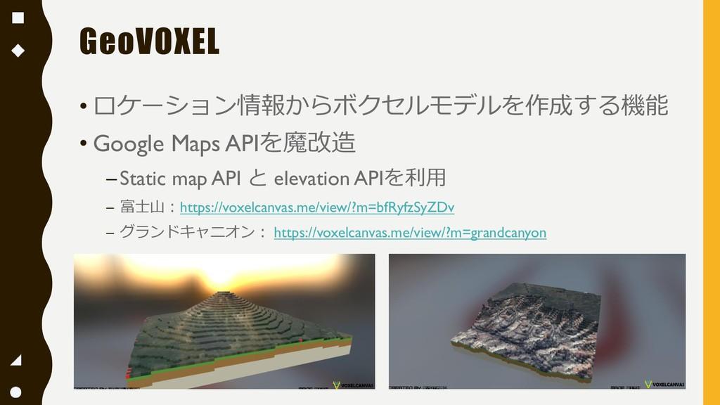 GeoVOXEL • ロケーション情報からボクセルモデルを作成する機能 • Google Ma...