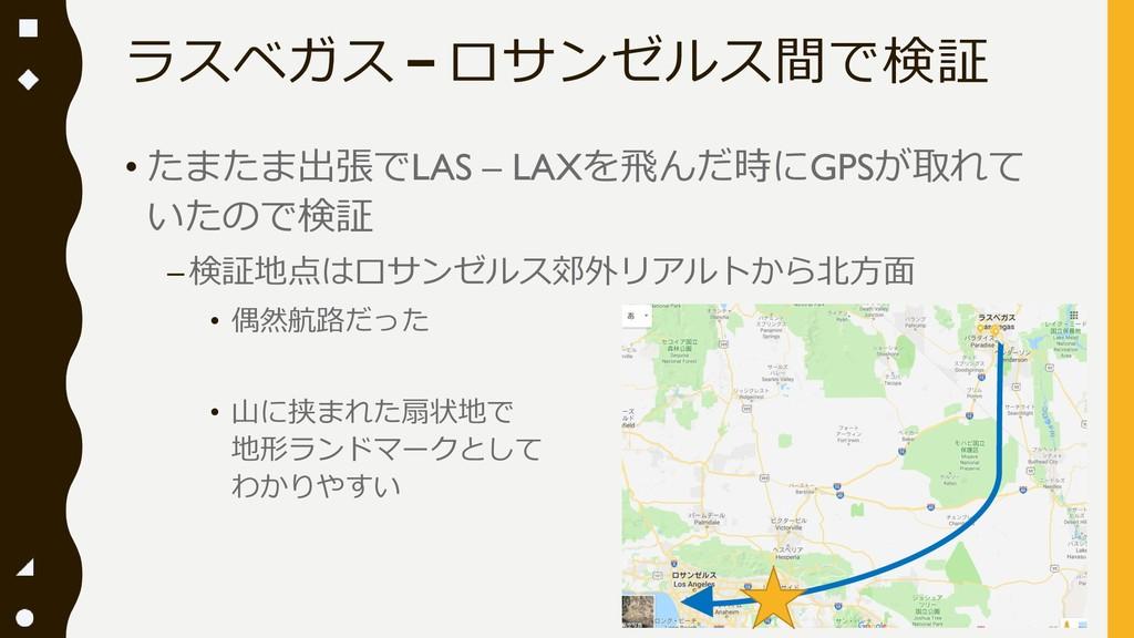 ラスベガス – ロサンゼルス間で検証 • たまたま出張でLAS – LAXを飛んだ時にGPSが...