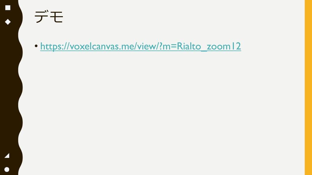 デモ • https://voxelcanvas.me/view/?m=Rialto_zoom...