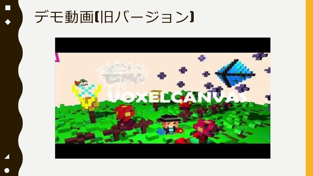 デモ動画(旧バージョン)