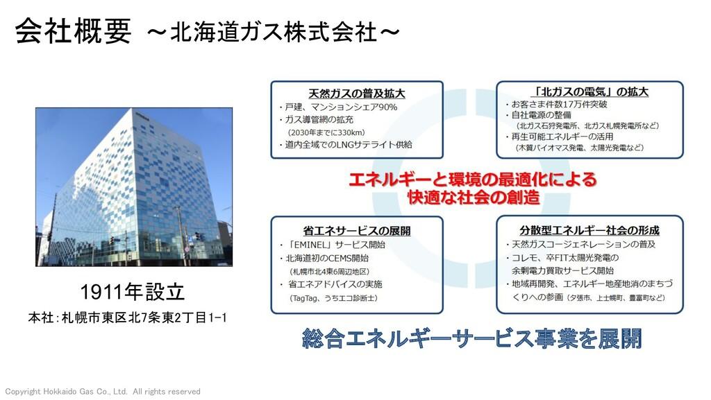 会社概要 ~北海道ガス株式会社~ 1911年設立 総合エネルギーサービス事業を展開 本社...