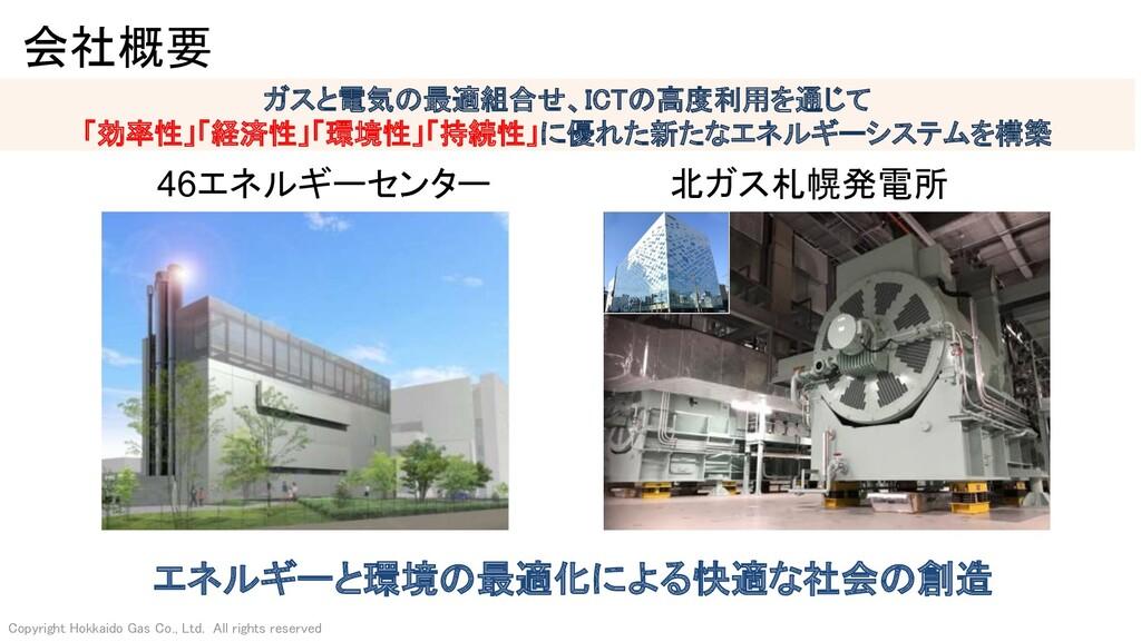 会社概要 46エネルギーセンター 札幌発電所 ドーン! 北ガス札幌発電所 ガスと電気の最適組...