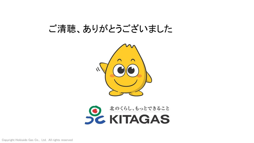 Copyright Hokkaido Gas Co., Ltd. All rights res...