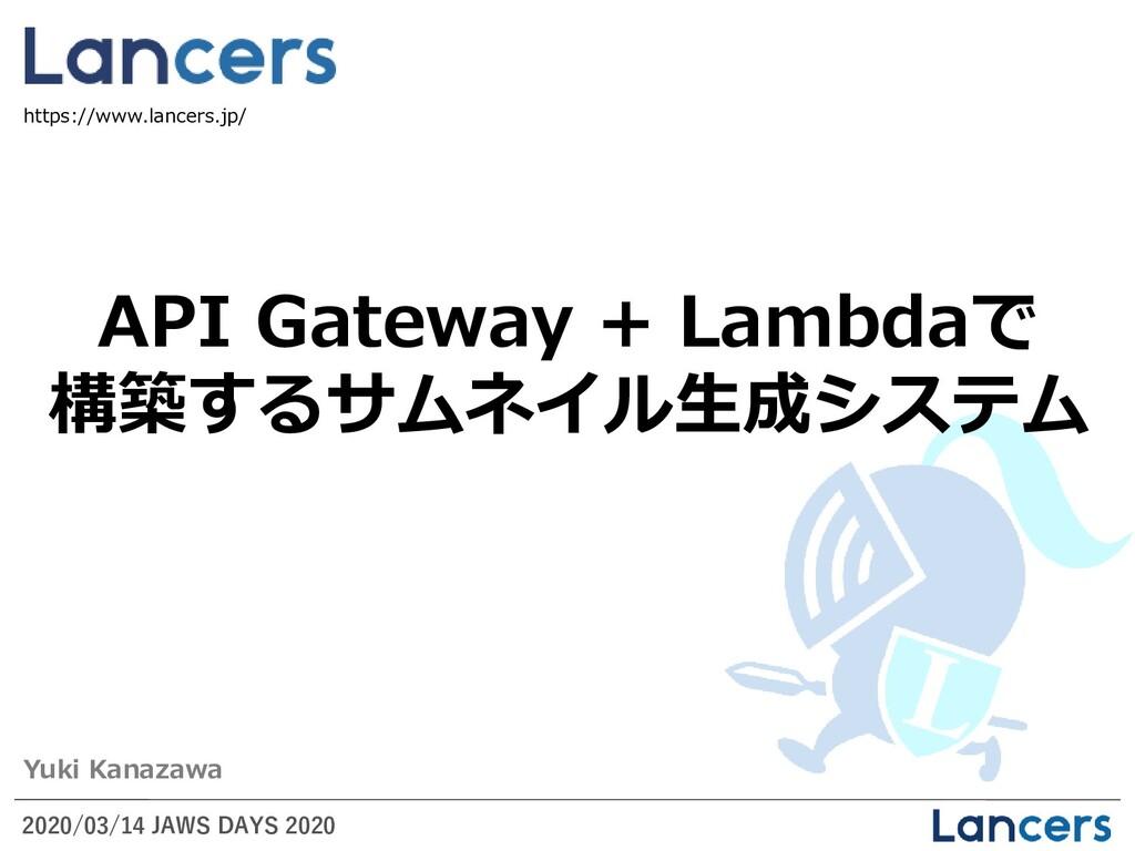 2020/03/14 JAWS DAYS 2020 API Gateway + Lambdaで...