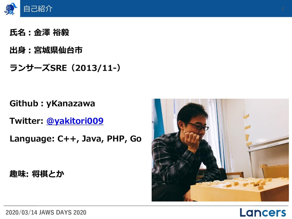 2020/03/14 JAWS DAYS 2020 自己紹介 2 氏名:金澤 裕毅 出身:宮城...