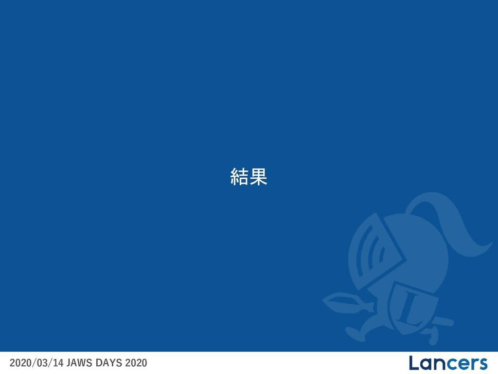 2020/03/14 JAWS DAYS 2020 結果