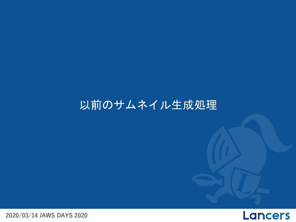 2020/03/14 JAWS DAYS 2020 以前のサムネイル生成処理
