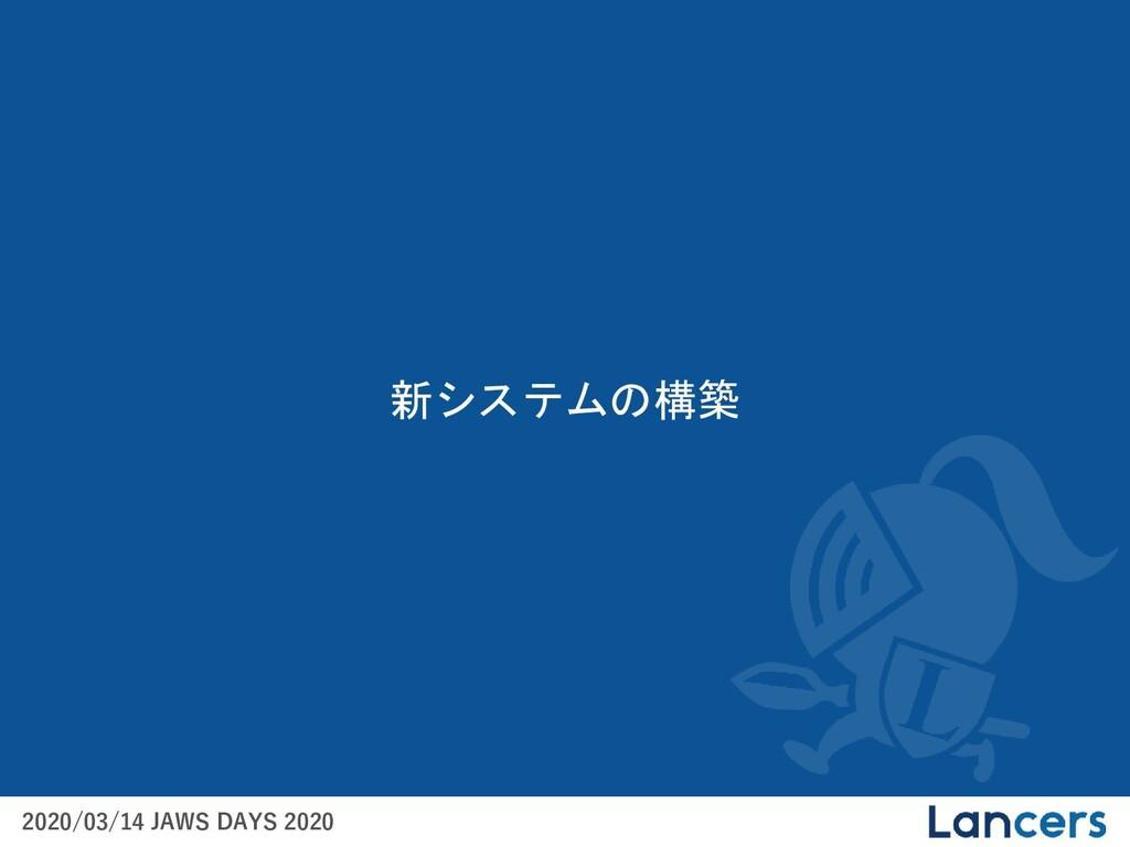 2020/03/14 JAWS DAYS 2020 新システムの構築