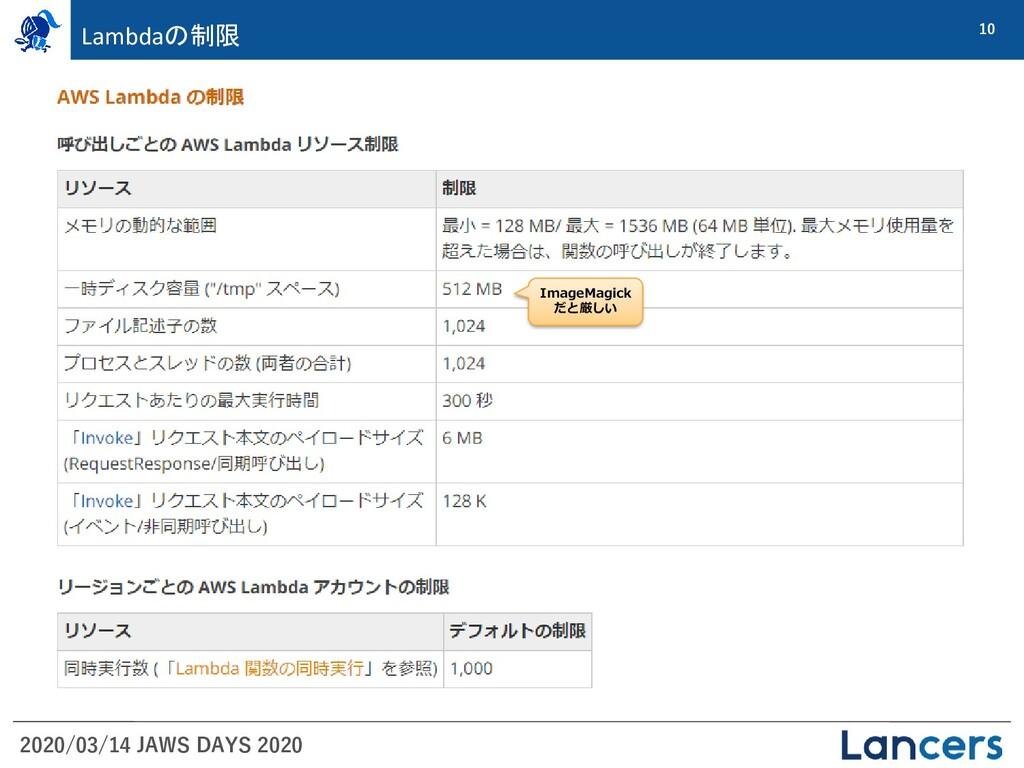 2020/03/14 JAWS DAYS 2020 10 Lambdaの制限 ImageMag...