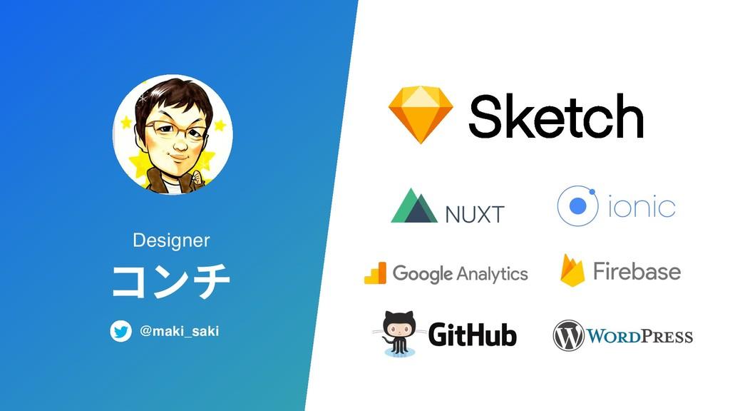 ٝث Designer @maki_saki