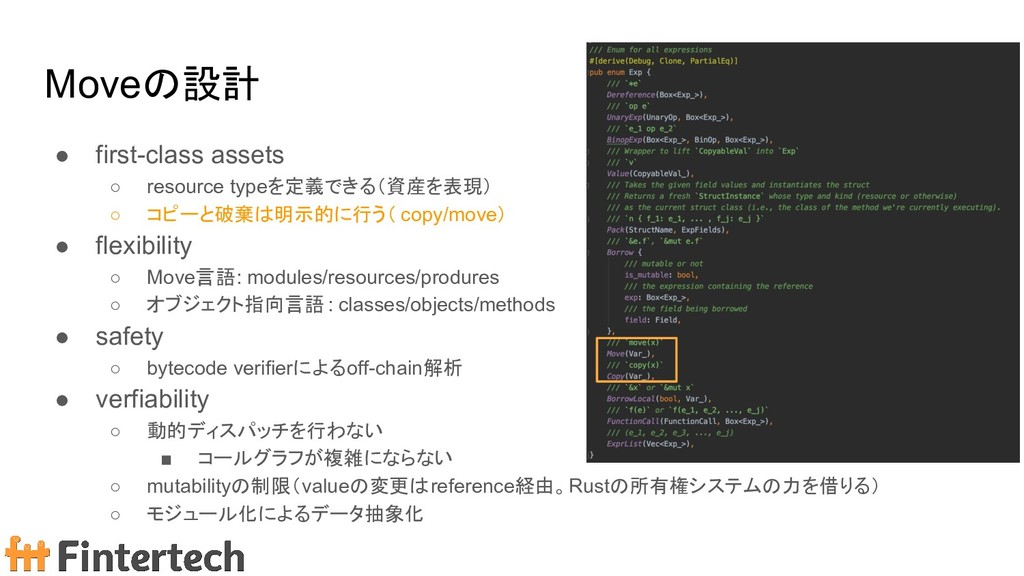 Moveの設計 ● first-class assets ○ resource typeを定義...