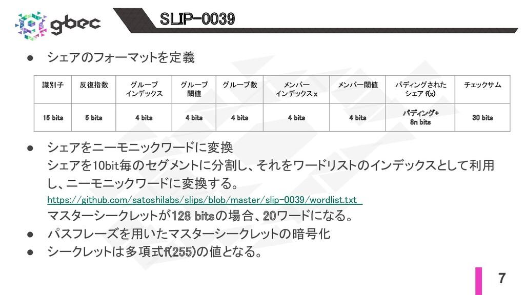 7 SLIP-0039 ● シェアのフォーマットを定義     ● シェアをニーモ...