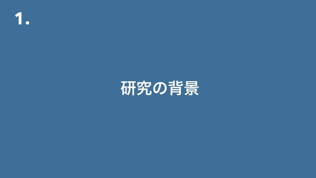 1. ݚڀͷഎܠ