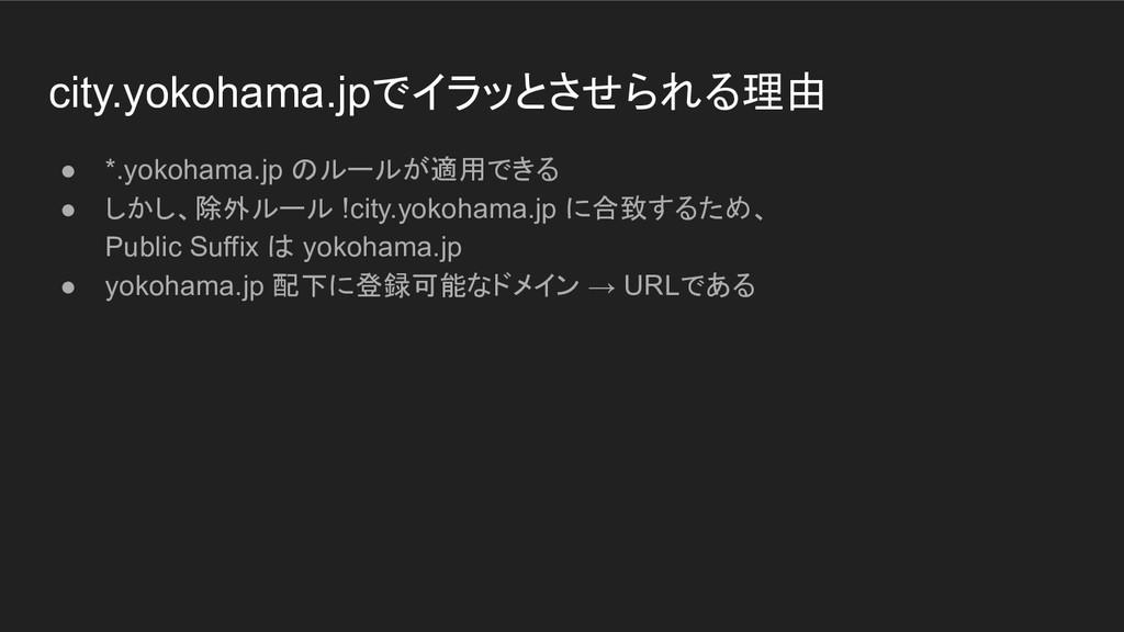 city.yokohama.jpでイラッとさせられる理由 ● *.yokohama.jp のル...