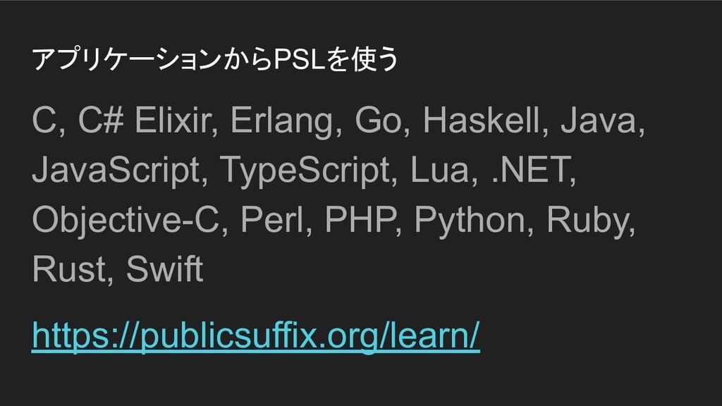 アプリケーションからPSLを使う C, C# Elixir, Erlang, Go, Hask...