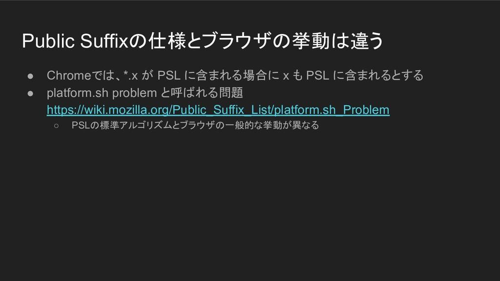Public Suffixの仕様とブラウザの挙動は違う ● Chromeでは、*.x が PS...