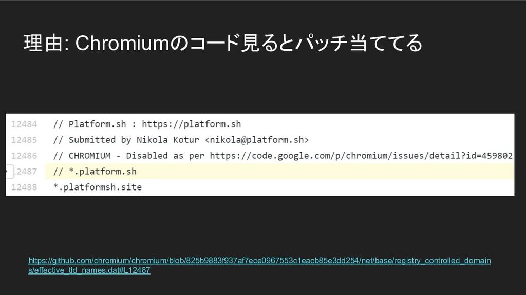 理由: Chromiumのコード見るとパッチ当ててる https://github.com/c...