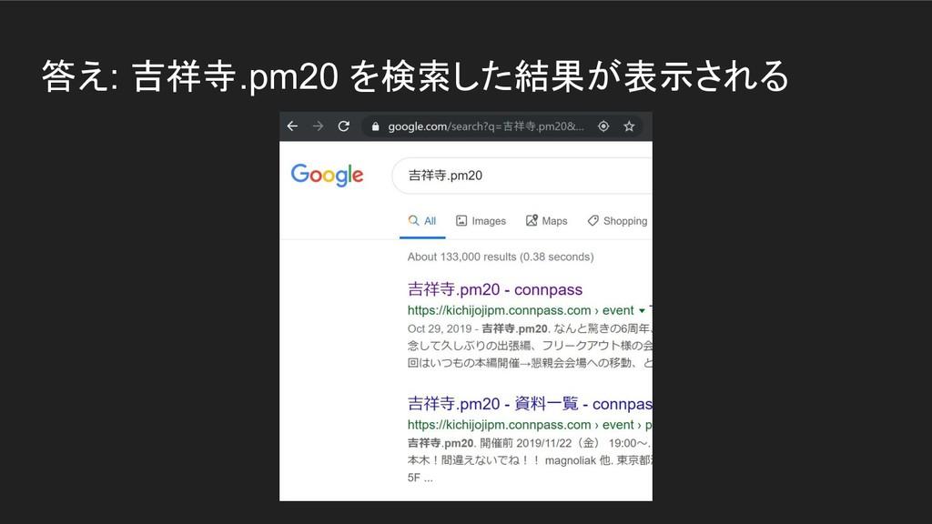 答え: 吉祥寺.pm20 を検索した結果が表示される