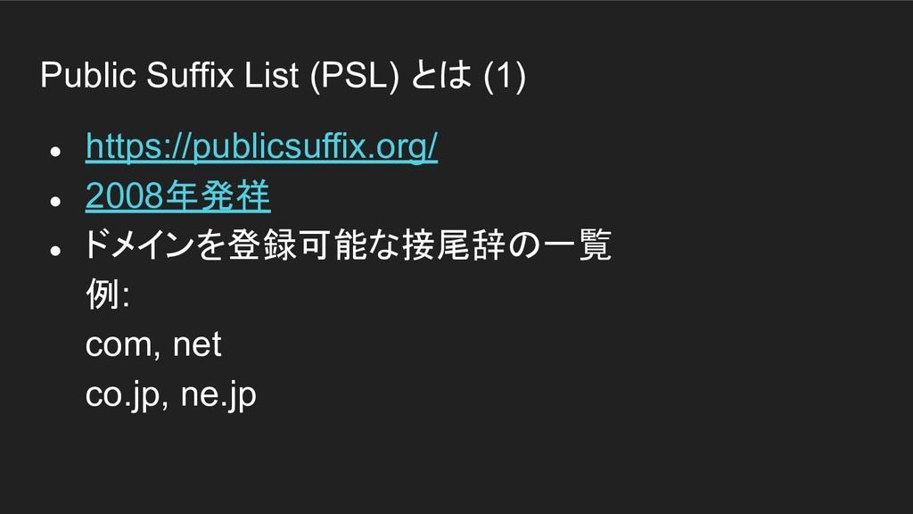Public Suffix List (PSL) とは (1) ● https://publi...