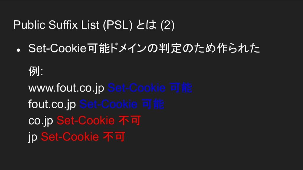 Public Suffix List (PSL) とは (2) ● Set-Cookie可能ド...