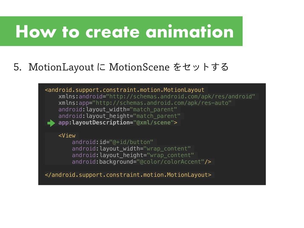 How to create animation  .PUJPO-BZPVUʹ.PUJP...
