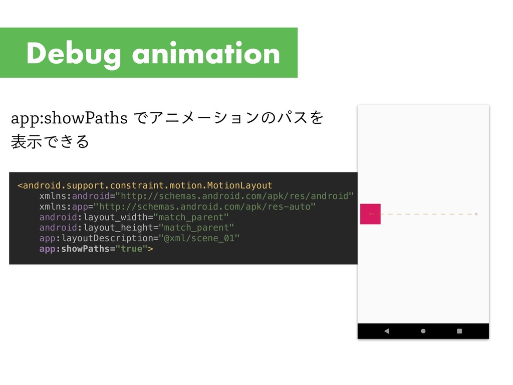 How to debug animation <android.support.constra...