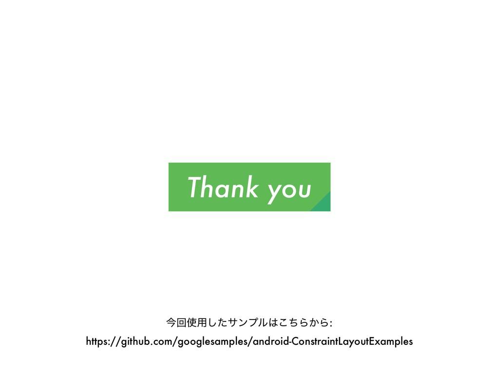 Thank you ࠓճ༻ͨ͠αϯϓϧͪ͜Β͔Β: https://github.com/...