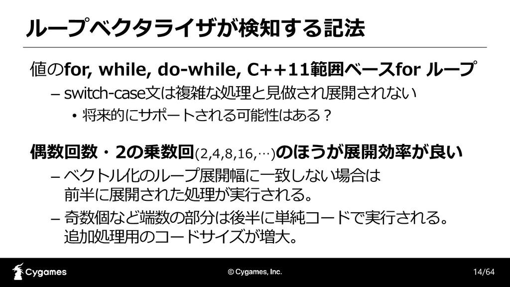 ループベクタライザが検知する記法 値のfor, while, do-while, C++11範...