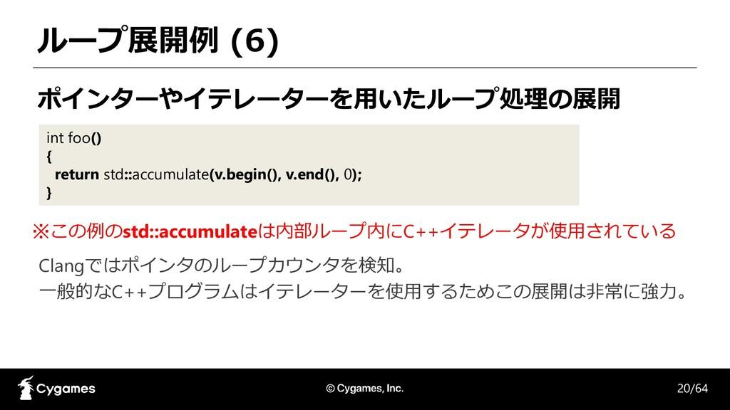 ループ展開例 (6) ポインターやイテレーターを用いたループ処理の展開 int foo() {...