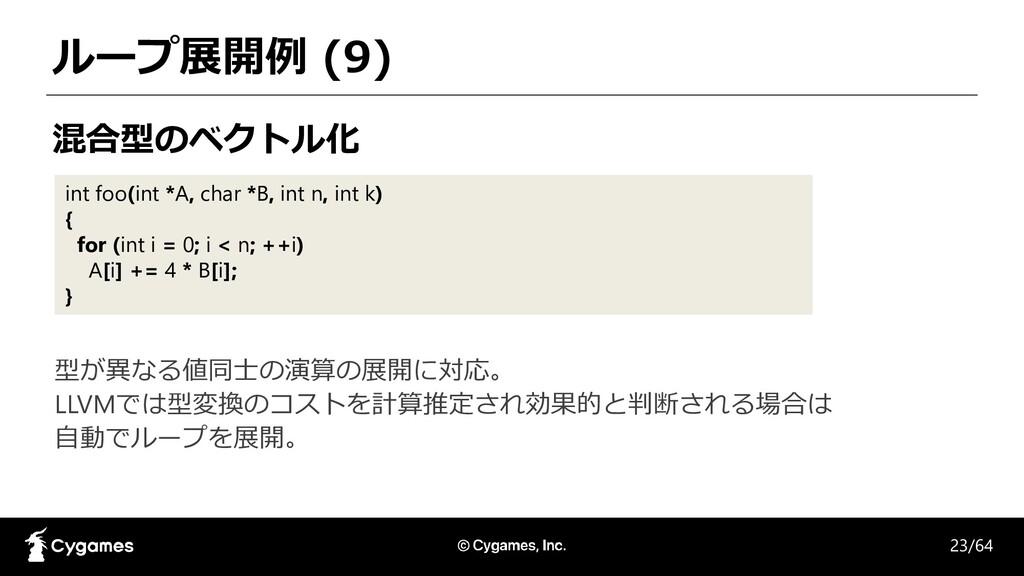 ループ展開例 (9) 混合型のベクトル化 int foo(int *A, char *B, i...