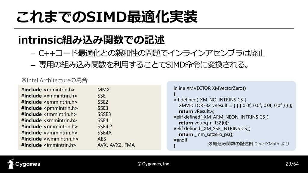 これまでのSIMD最適化実装 intrinsic組み込み関数での記述 – C++コード最適化と...