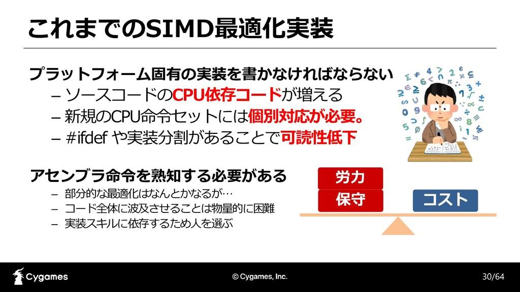 これまでのSIMD最適化実装 プラットフォーム固有の実装を書かなければならない – ソースコー...