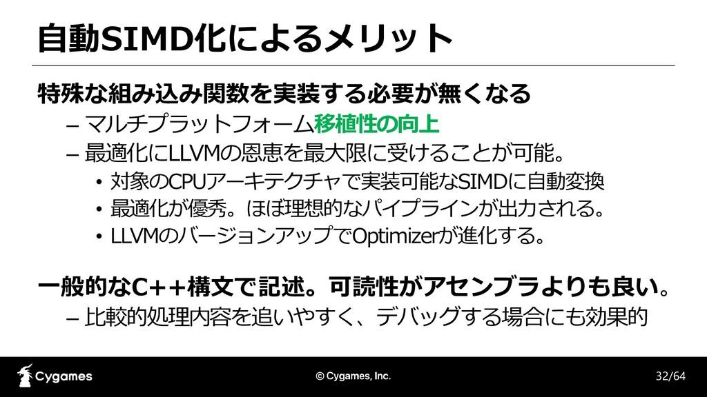 自動SIMD化によるメリット 特殊な組み込み関数を実装する必要が無くなる – マルチプラットフ...