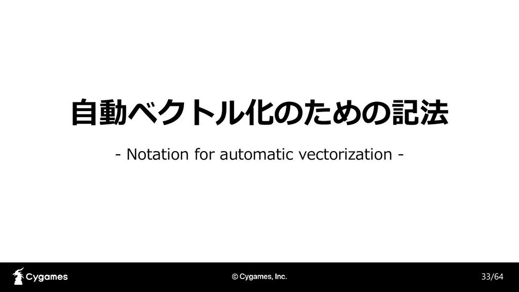 自動ベクトル化のための記法 - Notation for automatic vectoriz...