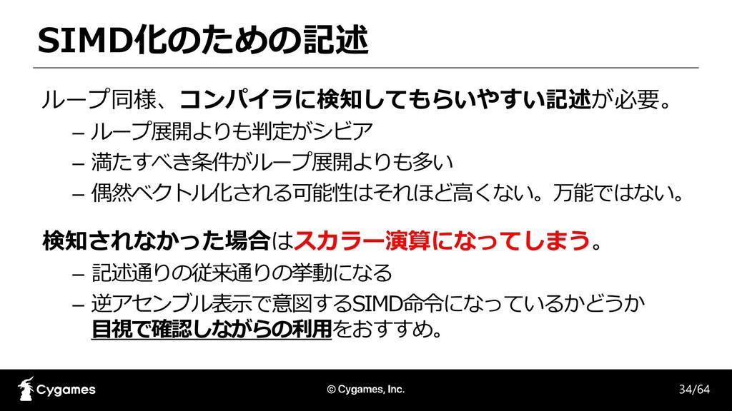 SIMD化のための記述 ループ同様、コンパイラに検知してもらいやすい記述が必要。 – ループ展...