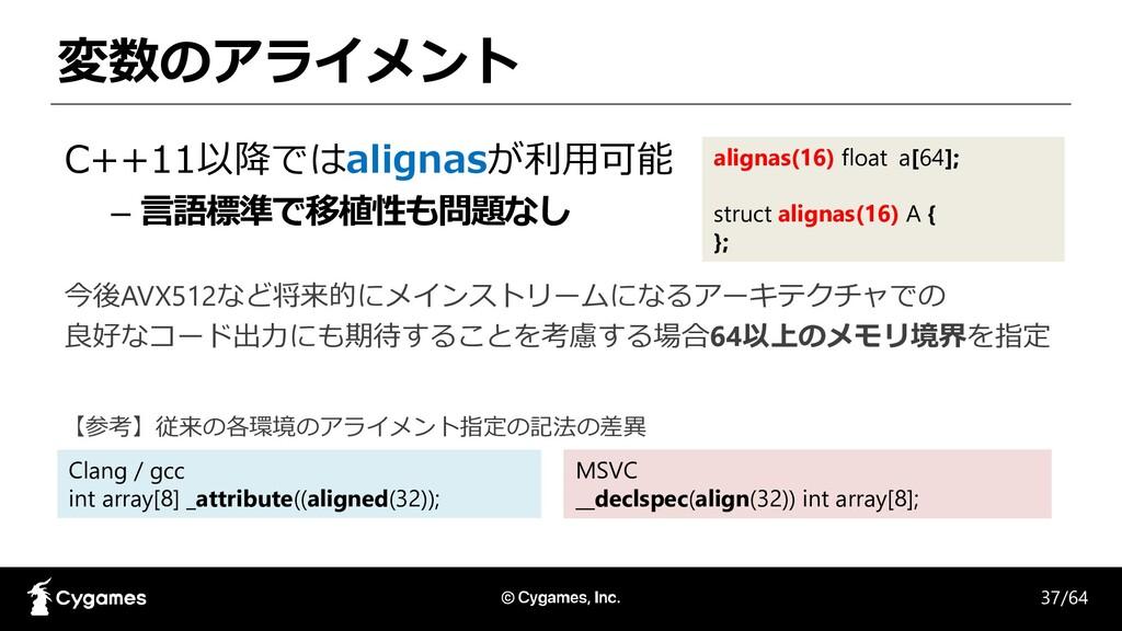 変数のアライメント C++11以降ではalignasが利用可能 – 言語標準で移植性も問題なし...